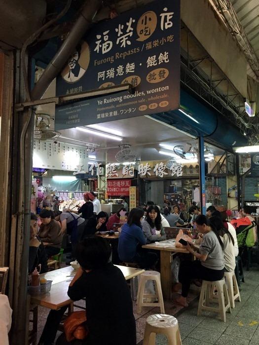 走進國華街三段136巷之後沒多久,就可以看到這家【福榮小吃店-阿瑞意麵.餛飩】了,如果是例假日來,這裡可是要排隊的,因為是傳統市場內的攤位,所以環境不是很好,夏天應該會很熱。