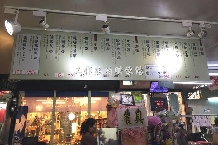 【福榮小吃店-阿瑞意麵.餛飩】的菜色可以在抬頭的看板上看到,這家小吃點的特色是自製的意麵,建議可以點乾意麵及餛飩。不過這裡的餐點份量不是很多,年輕人應該吃不飽。