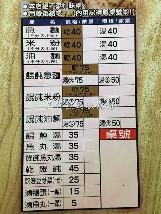 台南-福榮小吃店-阿瑞意麵餛飩菜單。找到座位後點菜單就在餐桌上,畫好之後交給服務人員了就可以了。不過好像不是每張做未上都有點菜單,如果沒看到的話,就隔壁桌找一下。