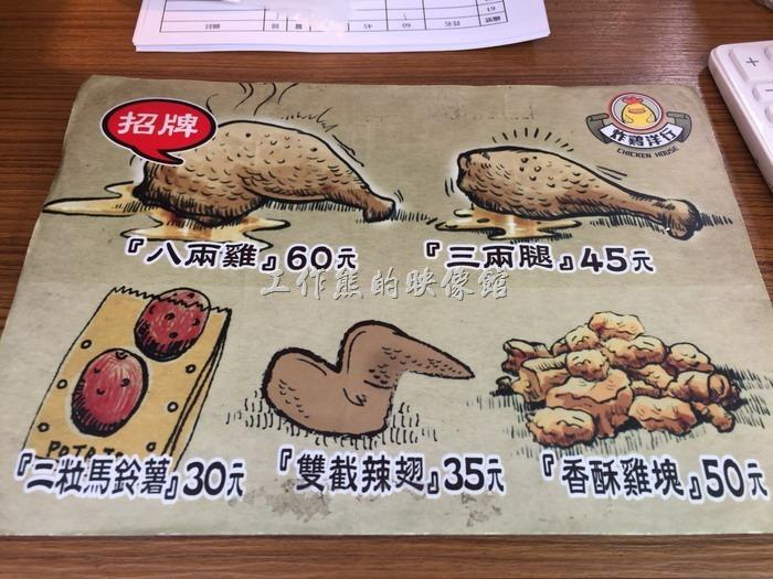 現在店家也很貼心,有一張炸雞示意圖告知顧客各種炸雞的種類及單價,炸雞洋行現在販賣五種商品:八兩雞NT60(就是雞腿排)、三兩腿NT45(就是純雞腿)、香酥雞塊NT50(類似鹹酥雞但比較大塊一點)、雙截辣翅NT35(雞翅膀)、兩粒馬鈴薯NT30。大部分客人都點「八兩雞」。