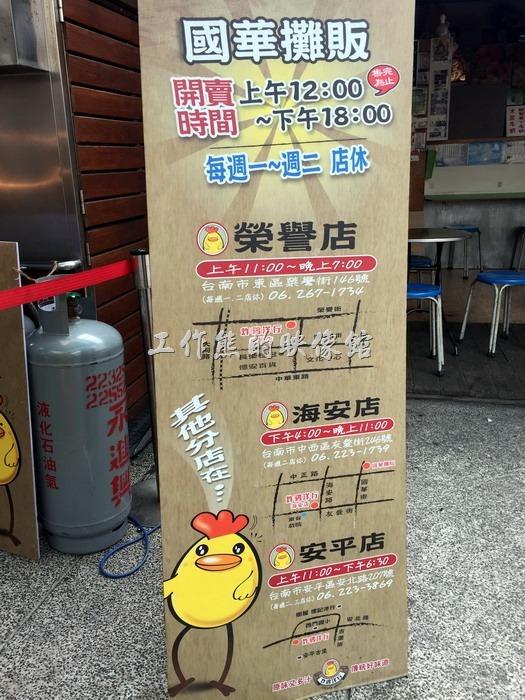 台南炸雞洋行現在已經有多家分店,除了國華街的總店外,還有榮譽店(榮譽街146號)、海安店(友愛街246號)、安平店(北安路207號)。