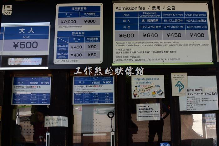 出了地鐵步行約10幾分鐘就可以到達「名古屋城」東門的售票處。票價大人每人500日幣,其他的請看照片。