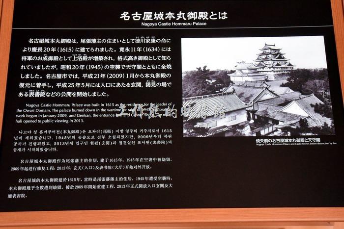 前往名古屋城天守閣之前,會先看到名古屋城「本丸御殿」,這是以前城主住的房子,不需要再額外買票就可以參觀,工作熊個人強烈建議有空的話要入內看看,房子的感覺讓人很有日本古代劇的風格,如果你喜歡看《篤姬》電視劇,應該會有似曾相似的場景。