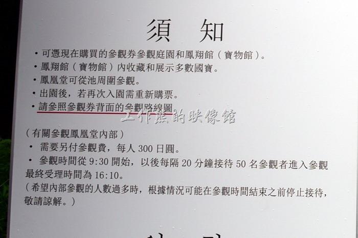 日本宇治-平等院02