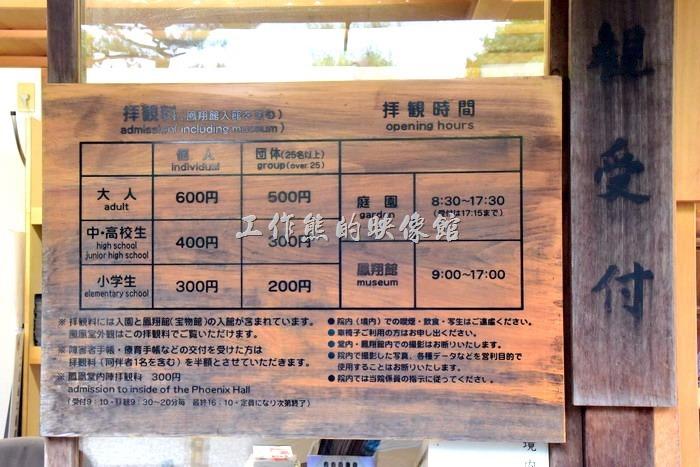 參觀平等院+鳳翔館的門票,大人600日円,中學生400日円,小學生300日円。鳳凰堂需要額外付費。