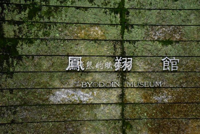平等院的「鳳翔館」不准拍照,裡頭有許多的佛像展示。
