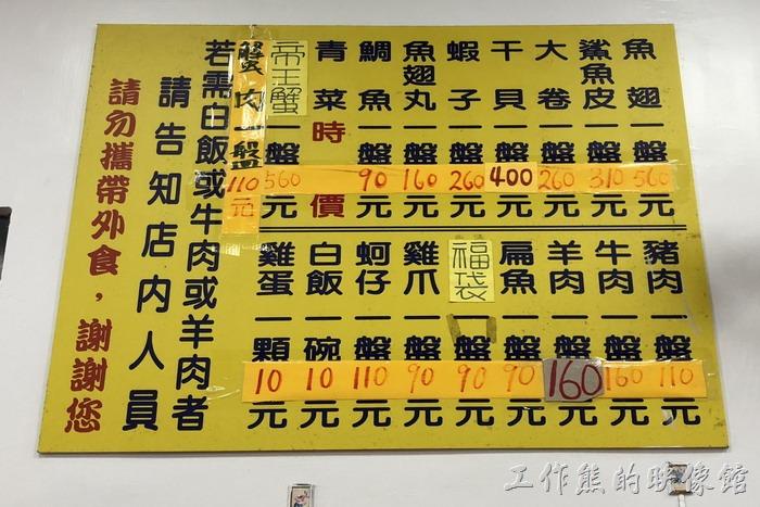 這是【海魚翅火鍋】餐廳內到處都貼有食材的價錢,大概是被問怕了。