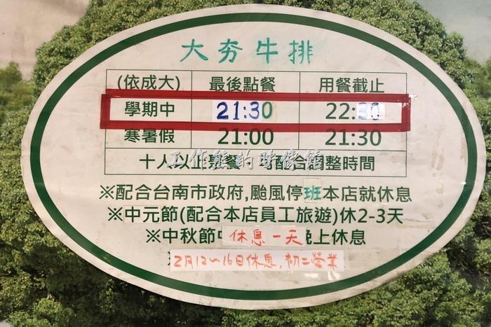 台南-大夯牛排15