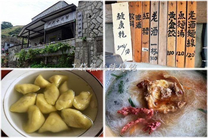 《馬祖美食》[北竿]芹壁聚落石頭屋的「鏡沃小吃部」吃老酒麵線