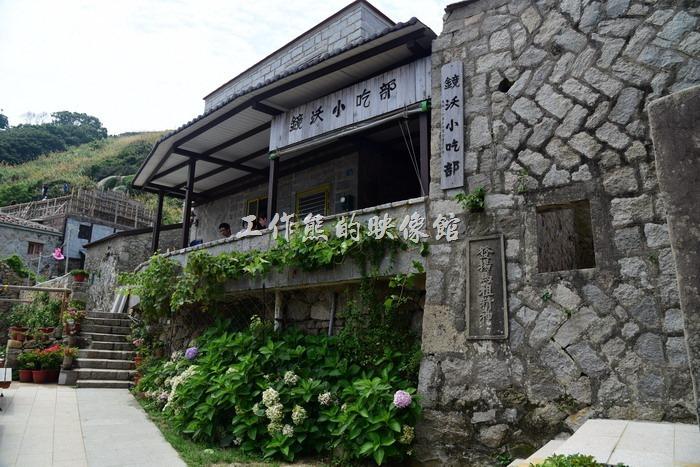 位於馬祖北竿島的「鏡沃小吃部」就座落馬祖著名的「芹壁聚落」內某一間閔式建築的石頭屋中。