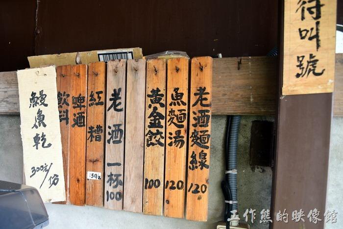 馬祖北竿「鏡沃小吃部」的菜單非常的簡單,就是牆壁上掛出的這老酒麵線、魚麵湯及黃金餃三種菜色。