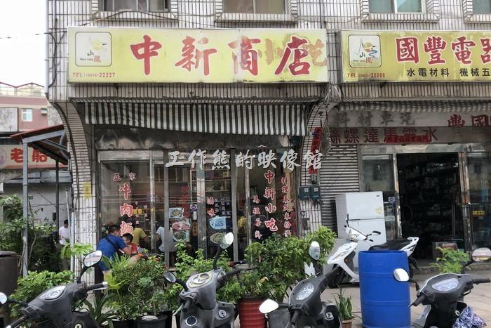 這間【中新小吃】座落在公車站附近,旁邊是介壽獅子市場,對面有7-11便利商店,不難找,其實馬祖的店家都很好找。