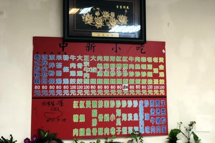 【中新小吃】牆壁上有菜單,其實大部份的馬祖特色菜這裡都包含了。