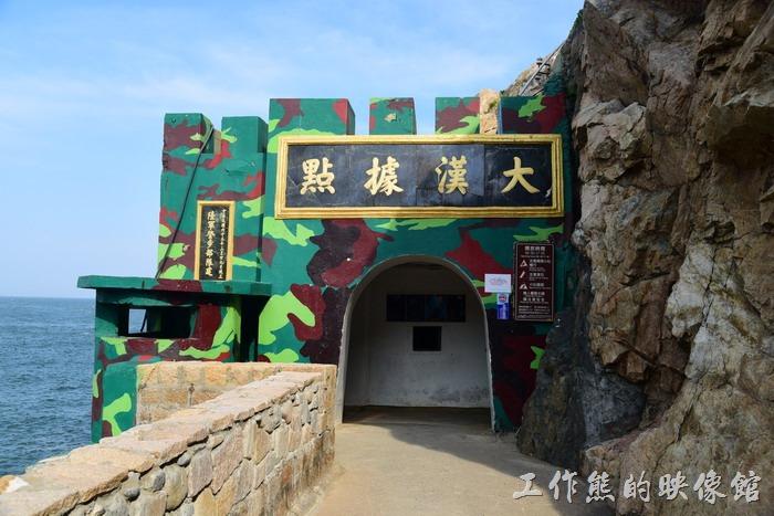 「大漢據點」是一個人工挖掘的坑道,內有4座90高砲陣地、機槍陣地等軍事設施。