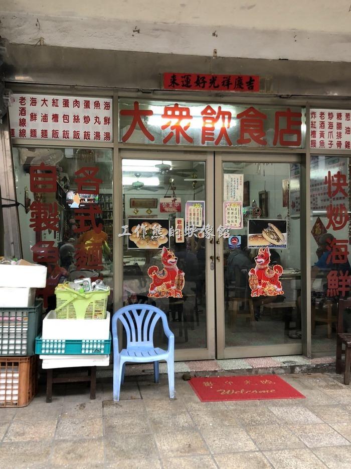 馬祖南竿-大眾飲食店01
