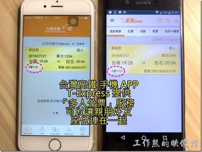 《台灣高鐵》如何使用「T Express」的「多人分票」服務,讓親友座位連在一起