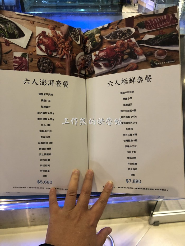 南港-【漉】海鮮蒸氣鍋餐廳的六人套餐菜單內容。