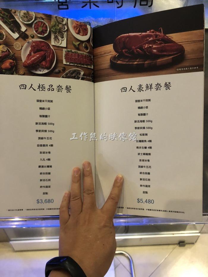南港-【漉】海鮮蒸氣鍋餐廳的四人套餐菜單內容。
