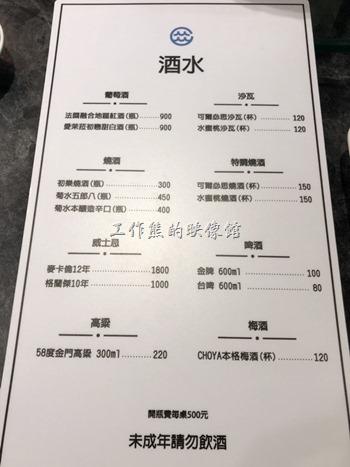 南港-漉海鮮蒸氣鍋(菜單)04