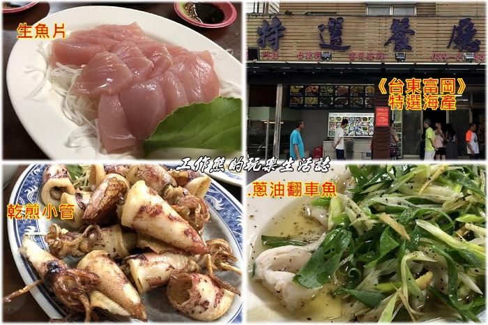 《台東美食》[富岡漁港]特選海產餐廳,推薦「乾煎小管」
