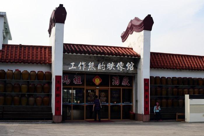 馬祖南竿-馬祖酒廠01