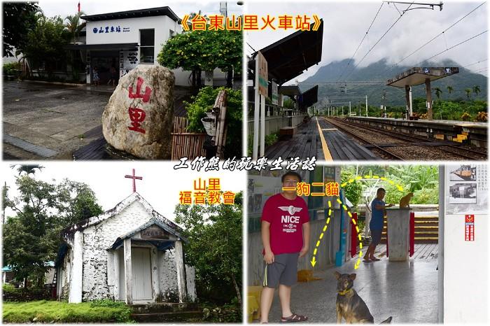 《台東旅遊》一座被遺忘在山林間的火車站「山里火車站」