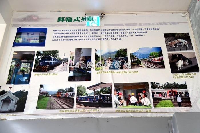 山里火車站之所以漸漸出名,是因為「郵輪式列車」的開通,它載著遊客以郵輪方式讓旅客在固定地點,給予一定的時間,下車遊玩火參訪。山里車站寧靜的氛圍讓來此的遊客讚嘆不已,來了一次還想再來。