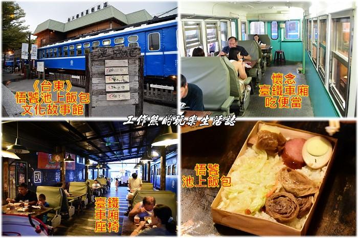 《台東旅遊》悟饕池上飯包文化故事館,懷念臺鐵車廂吃便當的滋味