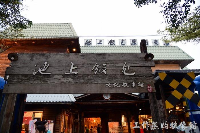 台東-悟饕池上飯包文化故事館01