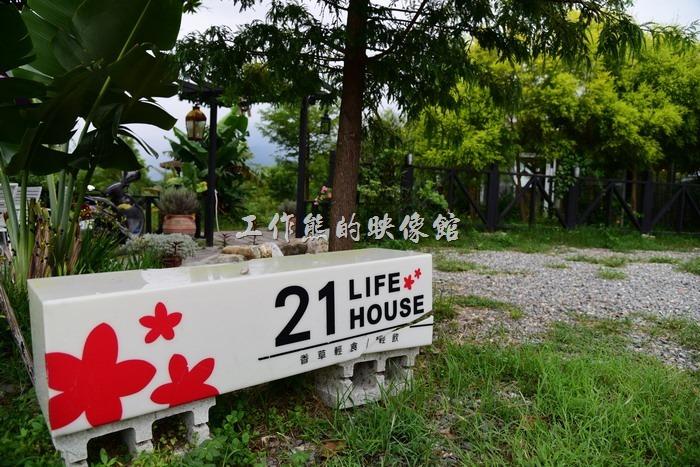 《台東旅遊》池上伯朗大道旁的「21 LIFE HOUSE(好禾X舍.HowHer)」田野花園民宿
