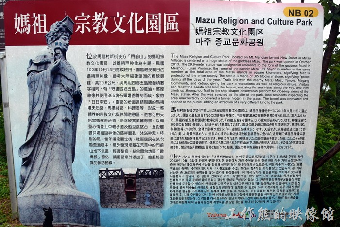 馬祖南竿-媽祖巨神像08