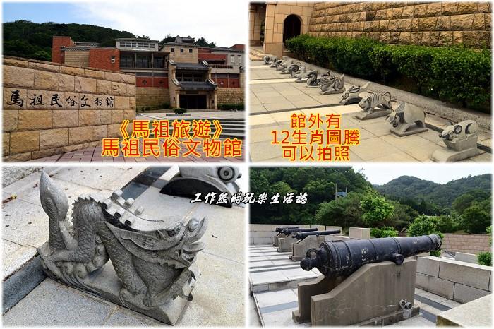《馬祖旅遊》[南竿]馬祖民俗文物館,不看文物只欣賞閩東建築特色免費