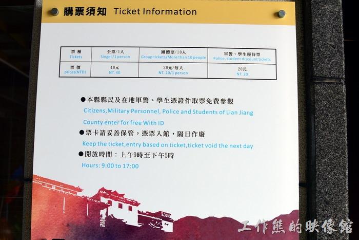 「馬祖民俗文物館」參觀的門票資訊,全票NT40,團體及軍警、學生票NT20。「馬祖民俗文物館」開放時間:每天上午09:00~17:00。