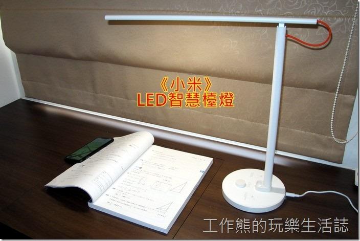 《敗物開箱》小米LED檯燈,可用手機AP遙控亮度、色溫、定時開關、護眼功能