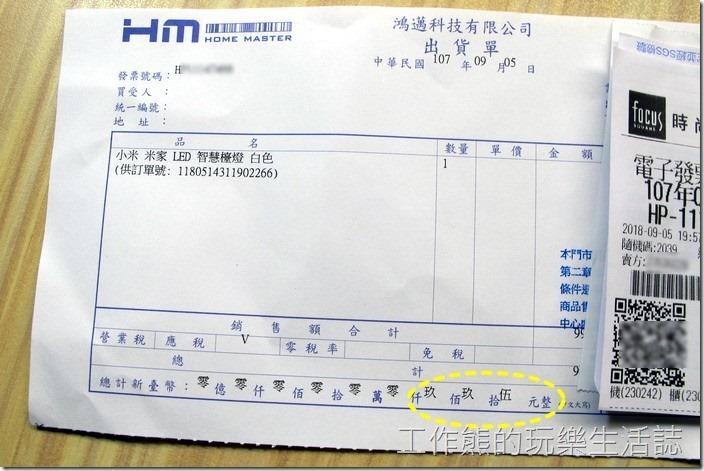工作熊是在台南的小米之家買的這款【小米LED智慧檯燈】,沒有任何的折扣,本來想等到光棍節(11/11)再買了,但是家裡檯燈剛好壞了,乾脆就提前買了。