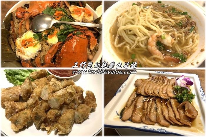 《台北美食》好記擔仔麵.阿美飯店、台式小吃、辦桌料理