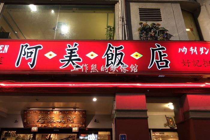 台北-阿美飯店01