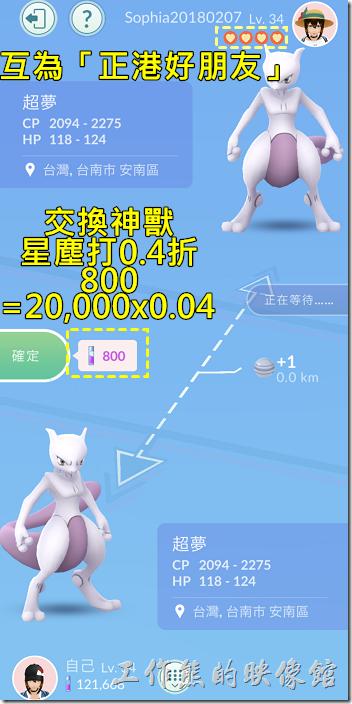 寶可夢遊戲成為「正港好朋友」做「特殊交換」星塵打0.4折只要800