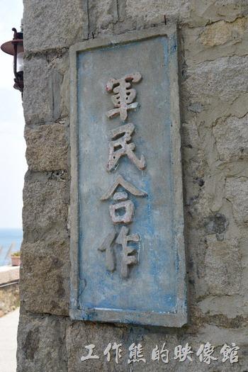 馬祖北竿-芹壁聚落17