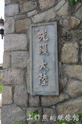 馬祖北竿-芹壁聚落18