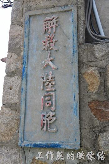 馬祖北竿-芹壁聚落19