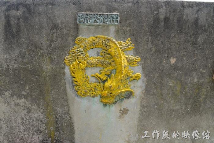 在芹壁閒逛的時候,發現一片矮牆上有「祥龍獻瑞」的圖案,似乎是當作「石敢當」來用!