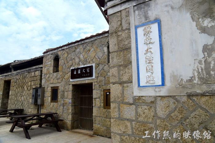 《馬祖旅遊》[北竿]坂里大宅,石頭屋開放免費參觀