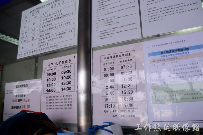 「南竿→北竿」的船班表,有沒有看到有兩表,而且時間還是錯開的,因為是不同的船運公司經營的。