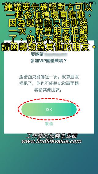 建議要先確認對方可以一起參加這場團體戰,因為邀請函只能傳送一次,就算朋友拒絕了,你也不能將此邀請函轉發給其他的朋友。確認之後點擊「OK」。