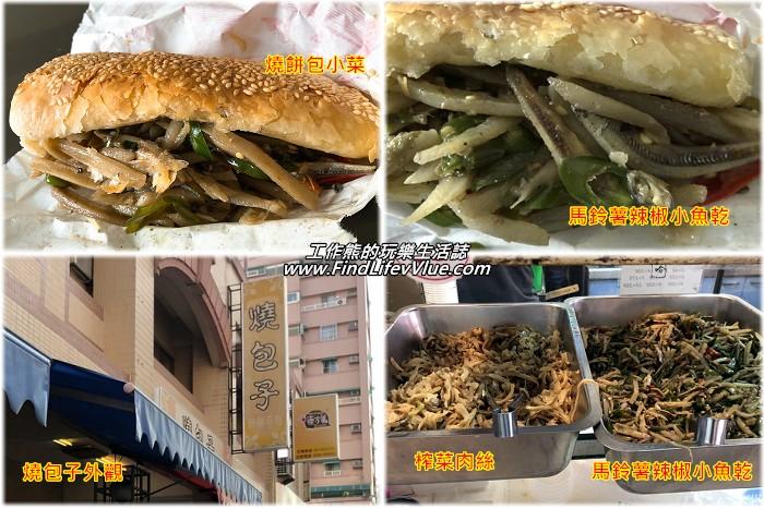 《台南早午餐》燒包子,喜愛眷村口味與新奇早餐的好選擇