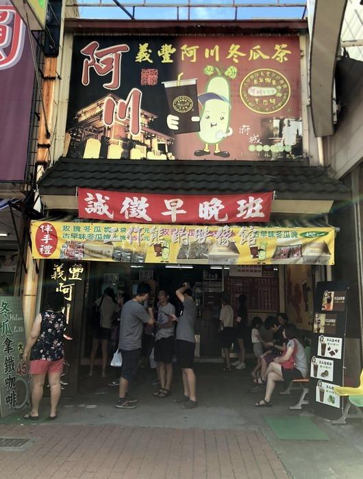 位於台南市的祭典武廟、大天后宮附近的「義豐阿川冬瓜茶」是很多來台南「赤嵌樓」參觀的遊客必定要來一杯的消暑聖品飲料。