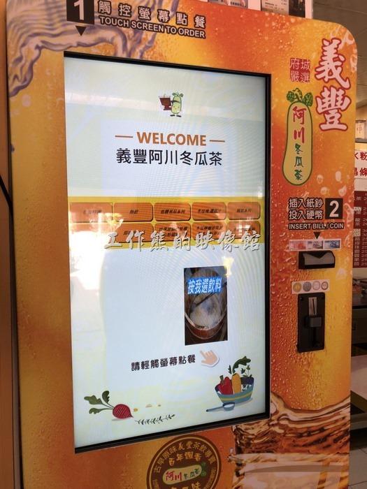 台南-義豐阿川冬瓜茶02