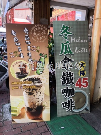 台南-義豐阿川冬瓜茶06