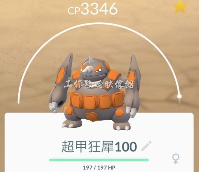 《Pokémon》寶可夢使用「神奧石」進化「鑽角犀獸」成「超甲狂犀」打道館,如何取得「神奧石」?